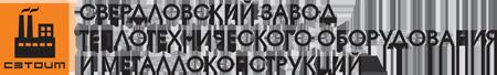 Свердловский завод теплотехнического оборудования и металлоконструкций