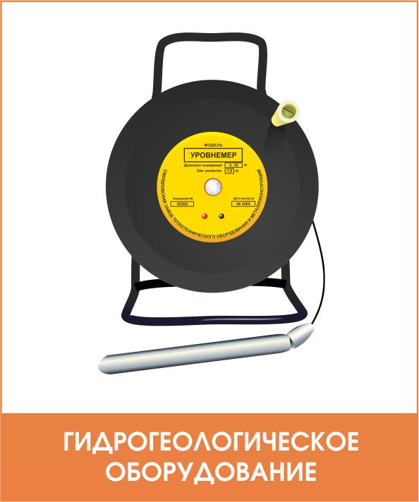 Оборудовние для измерения скважин