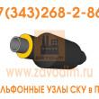 Производство компенсаторов СКУ ППУ