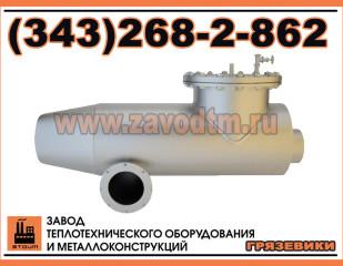 Грязевик горизонтальный Ду 400 Ру 16