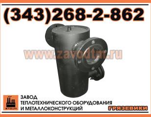 Грязевик вертикальный ТС-567 Ду 200 РУ 25