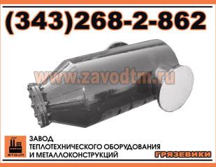 Грзяевик горизонтальный Ду 300 Ру 16 ТС-565