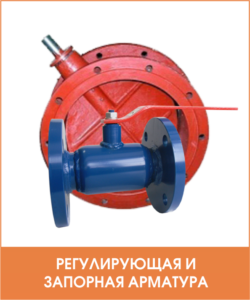 Клапана ПГВУ, краны шаровые и регулирующая арматура
