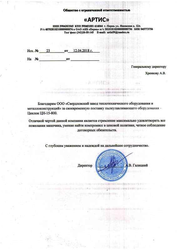 Отзыв о работе Свердловский завод СЗТОИМ