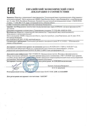 Циклоны, пылеуловители - декларация соответствия ТР ТС
