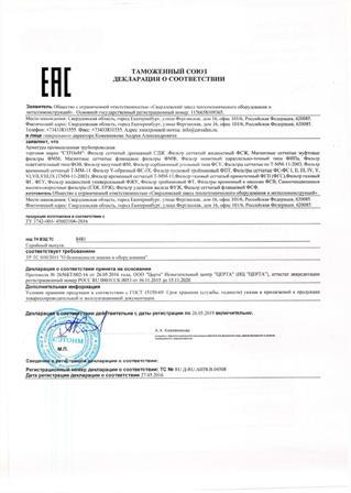 Фильтры жидкостные - декларация соответствия ТР ТС