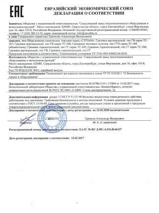 Грязевики серия 5.903-13 - декларация ТР ТС