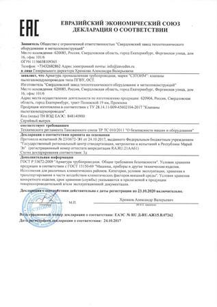 Клапан ПГВУ, ОСТ, клапан взрывной - декларация соответствия ТР ТС