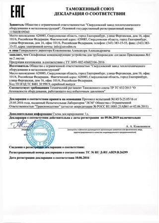Сильфонные компенсаторы КСО, ОПН, СКУ, КСУ - декларация соответствия ТР ТС
