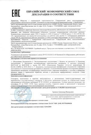 Сальниковый компенсатор - декларация ТР ТС 032/2013