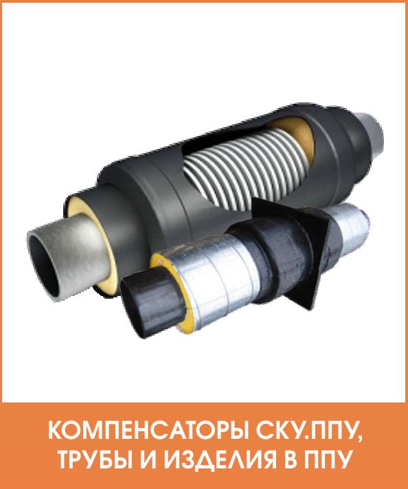 Компенсаторы и трубы в ППУ изоляции