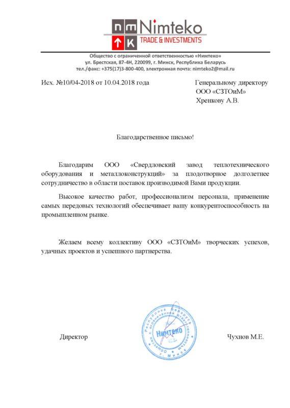 Отзывы о Свердловский завод теплотехнического оборудования и металлоконструкций