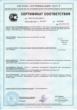 Линзовый компенсатор ОСТ, ПГВУ, КЛО, КДМ - сертификат соответствия ГОСТ Р