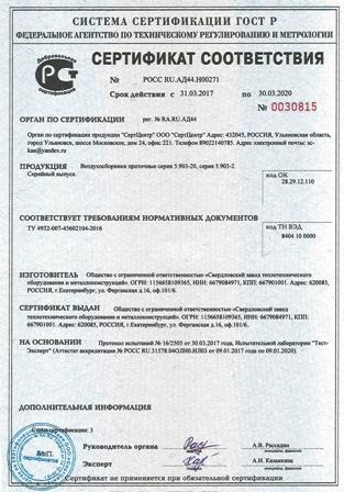 Воздухосборник проточный А1И - сертификат ГОСТ Р