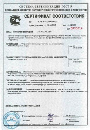 Элеваторный узел отопления  - сертификат соответствия