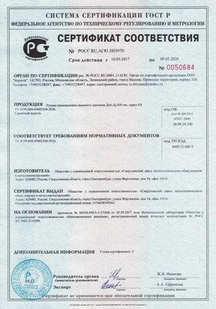 Металлорукава нержавеющие - сертификат соответствия ГОСТ Р