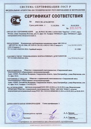 Сальниковые компенсаторы - сертификат качества ГОСТ Р