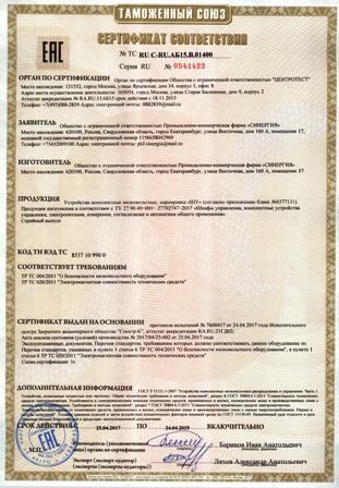 Шкафы управления оборудованием - сертификат соответствия ТР ТС